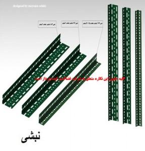 انواع نبشی قفسه فلزی انباری